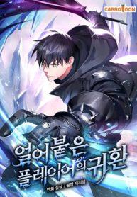 Return of the Frozen Player Manga