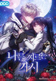 The Thorn That Pierces Me Manga