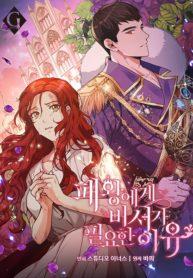 Why The King Needs A Secretary Manga
