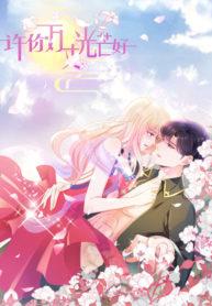 Full Marks Hidden Marriage Manga