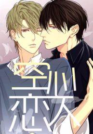 Hollow Lovers Manga