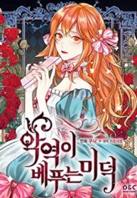 Virtues Of The Villainess Manga