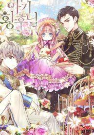 Baby Empress Manga