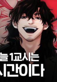 Get Schooled Manga
