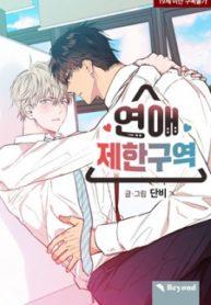 No Love Zone Manga
