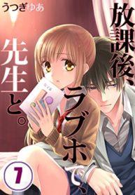 Running A Love Hotel With My Math Teacher Manga