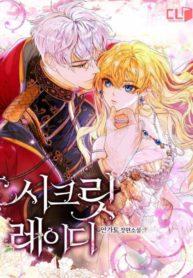 Secret Lady Manga