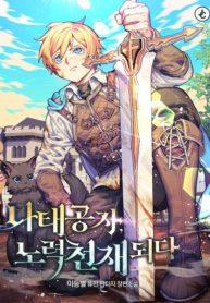 The lazy prince becomes a genius Manga