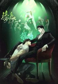Under The Green Light Manga