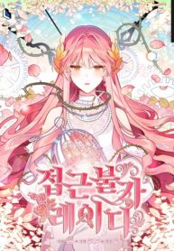 Untouchable Lady Manga