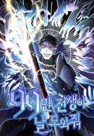 990k Ex-Life Hunter Manga