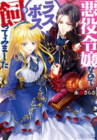 I'm a Villainous Daughter, so I'm going to keep the Last Boss Manga