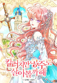 I'm a Killer but I'm Thinking of Living as a Princess Manga