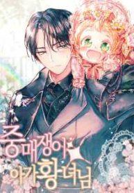 Matchmaking Baby Princess Manga