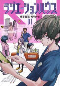 Radiation House Manga