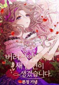 The Abandoned Wife Has a New Husband Manga