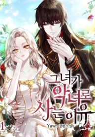 Why She Lives as a Villainess Manga
