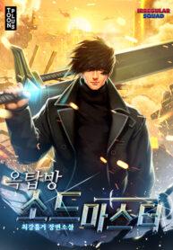 Rooftop Sword Master Manga