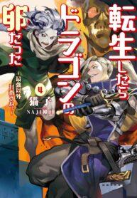 Tensei Shitara Dragon no Tamago Datta – Saikyou Igai Mezasa Nee Manga
