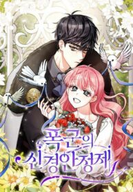 Tyrant's Tranquilizer Manga