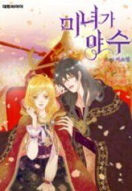 Beauty As The Beast Manga