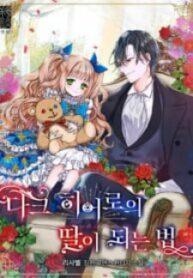 How To Be A Dark Hero'S Daughter Manga