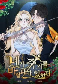 There Were Times When I Wished You Were Dead Manga