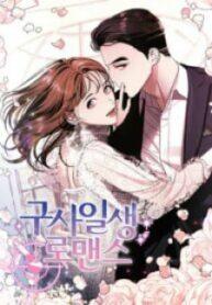 A Close Call Romance Manga