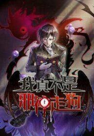 I'm Really Not The Demon God's Lackey Manga