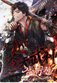 Heavenly Martial God Manga