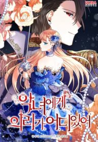 Why Would a Villainess Have Virtue? Manga
