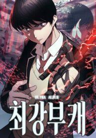 Ultra Alter Manga