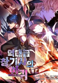 Return of the Legendary Spear Knight Manga