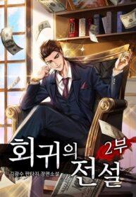 Return of the Legend Manga